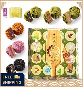 Purple Cane Tea Mooncake Set A (6 in 1)