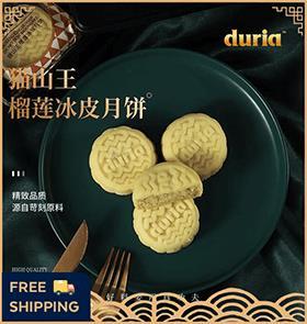 Duria 原味猫山王榴莲冰皮月饼