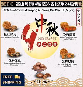 【4 Pcs】 Traditional Mooncake + 【24 Pcs】 Heong Far Biscuit Set C